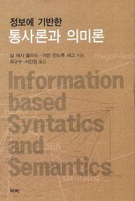 정보에 기반한 통사론과 의미론
