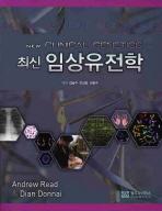 임상유전학(최신)