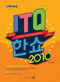 ITQ 한쇼 2010(2018)