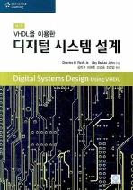 VHDL을 이용한 디지털 시스템 설계