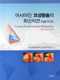 아시아인 코성형술의 최신지견 수술가이드