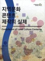 지역문화 콘텐츠 제작의 실제