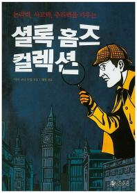 논리력 사고력 추리력을 키우는 셜록 홈즈 컬렉션