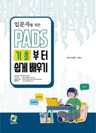 입문자를 위한 PADS 기초부터 쉽게 배우기