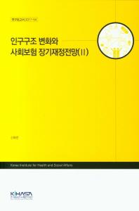 인구구조 변화와 사회보험 장기재정전망. 2