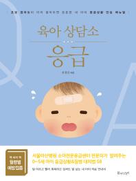 육아 상담소: 응급