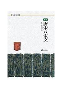 당송팔가문(홍신한문신서 51)