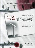 KLAUS VOLK의 독일 형사소송법