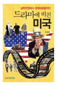 드라마에 비친 미국