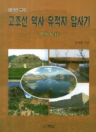 고조선 역사 유적지 답사기