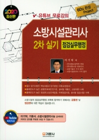 소방시설관리사 2차실기 점검실무행정(2020)