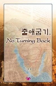 출애굽기 No Turning Back