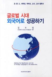 글로벌 시대 외국어로 성공하기