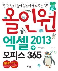 올인원 엑셀2013+오피스365