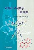 과학과 교재연구 및 지도