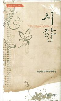 시향(2013 제8집)