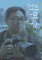 한국의 저널리스트 김연수