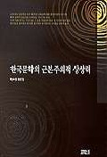 한국문학의 근본주의적 상상력