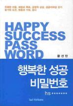 행복한 성공 비밀번호