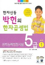 한자능력검정시험 5급 1(한자신동 박헌의 한자곱셈법)