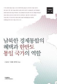 남북한 경제통합의 혜택과 한반도 통일 국가의 역할