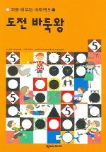 도전 바둑왕 (처음 배우는 바둑책 5)