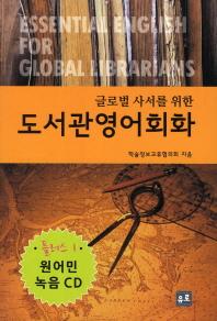 글로벌 사서를 위한 도서관영어회화