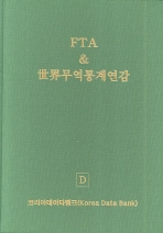 FTA 세계무역통계연감