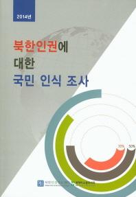 2014년 북한인권에 대한 국민 인식 조사