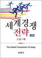 세계경쟁전략