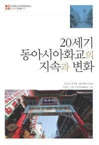 20세기 동아시아화교의 지속과 변화