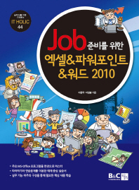 Job준비를 위한 엑셀 파워포인트 워드 2010(Job준비를 위한)