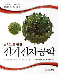 공학도를 위한 전기전자공학