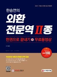 2021 한승연의 외환전문역 2종 한권으로 끝내기 + 무료동영상