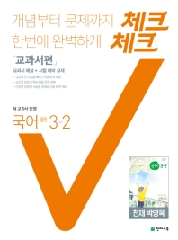 체크체크 국어 중학 3-2(천재 박영목) 교과서편(2021)