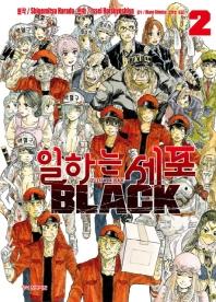 일하는 세포 Black. 2