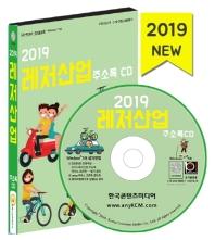 레저산업 주소록(2019)(CD)