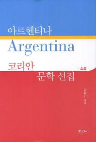 아르헨티나 코리안 문학 선집: 소설