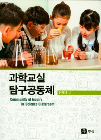 과학교실 탐구공동체