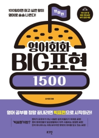 영어회화 BIG표현 1500: 영화편