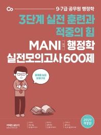 마니 행정학 실전모의고사 600제(2021)