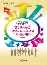 평생교육운영(평생교육 프로그램 기획 개발 평가)