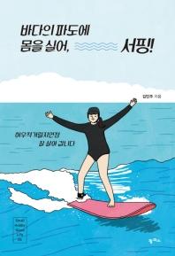 바다의 파도에 몸을 실어, 서핑