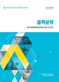 품목분류 국가공인 민간자격 원산지관리사 기본서(2020)