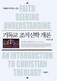 기독교 조직신학 개론