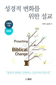 성경적 변화를 위한 설교