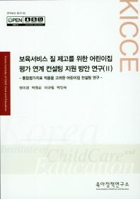보육서비스 질 제고를 위한 어린이집 평가 연계 컨설팅 지원 방안 연구. 2