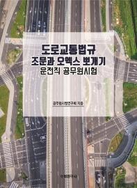 도로교통법규 조문과 오엑스 뽀개기: 운전직 공무원 시험