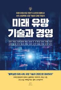 미래 유망 기술과 경영