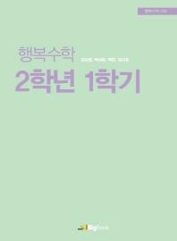 [빅북] 행복수학 2학년 1학기